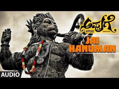 Chandan Shetty - Jai Hanuman Song   Appuge   Sadwin Shetty,Laksmi Shree   Appuge Kannada Movie Songs