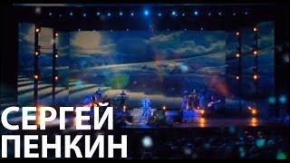 Смотреть клип Сергей Пенкин - Толкни Меня Ввысь