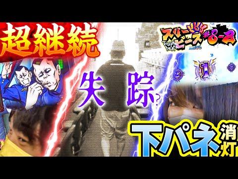 スリーピース vol.8 第2/4話