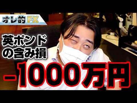 FX、英ポンド円の爆上げで含み損-1000万円オーバー!もう耐えられません!損切りします!!