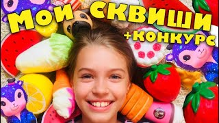 Мои СКВИШИ Антистресс в ДОМИКЕ / Kids Pretend Play with Playhouse for Squishy