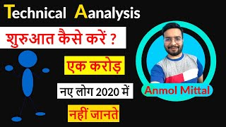 How to start learn technical analysis || Stocks || Crypto || Forex in india 🔥🔥🔥