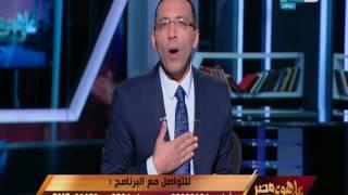 على هوى مصر - خالد صلاح : البرادعي قليل الأدب و اجرم في حق كل المقربين منه