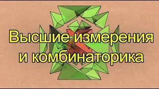 Высшие измерения и комбинаторика [Numberphile на русском]
