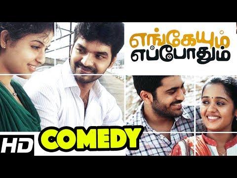 Engeyum Eppothum   Engeyum Eppothum Full Comedy Scenes   Engeyum Eppothum Tamil Movie   Jai   Anjali