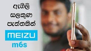Meizu m6s in Sri Lanka