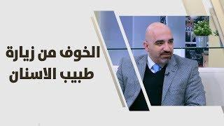 د. خالد عبيدات -  الخوف من زيارة طبيب الاسنان