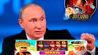 Доклад Путина о проблемах с доступом к Джойказино!