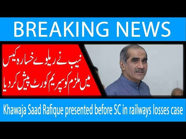 Khawaja Saad Rafique presented before SC in railways losses case | 13 Dec 2018 | 92NewsHD