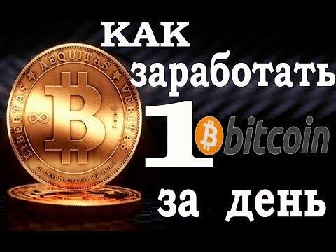 Как заработать 0.05 BTC в день на Blockchain?! Заработок  + 0.05 Биткоин за один перевод!