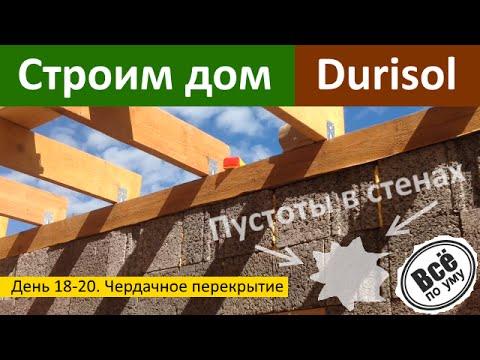 Строим дом из Durisol. День 18-20. Мауэрлат и перекрытие. Ищем пустоты в стенах. Все по уму