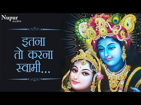 Itna To Karna Swami Jab Pran Tan Se Nikle | Krishna Devotional Bhajan | Bhakti Songs | Nupur Audio