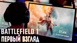 Battlefield 1 БЕСПЛАТНО ►Война как она есть