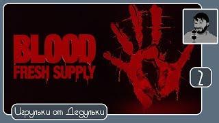 Blood - Fresh Supply 2019 #2 прохождение и розыгрыш трех ключей на игру
