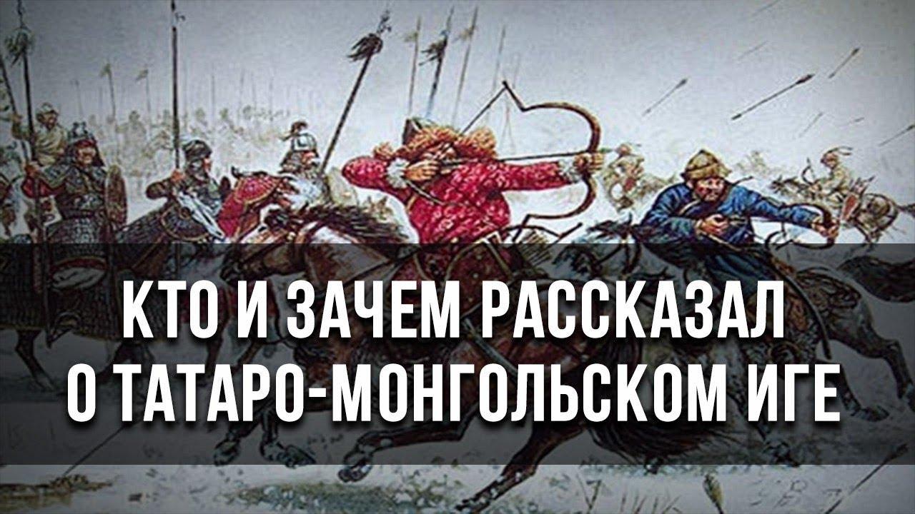 Кто и зачем рассказал о татаро-монгольском иге.  Александр Пыжиков