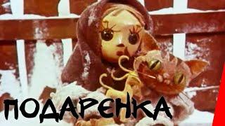 Подаренка (1978) мультфильм