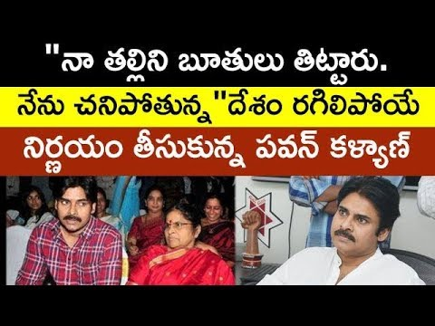 You Are All Insulted My Mother.. I Am Going To Die Pawan Kalyan Sensational Comments | Taja30