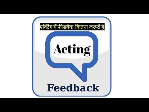 एक्टिंग में Feedback कितना जरूरी । How to Important Is Feedback In Acting Line । Career Tips Hindi