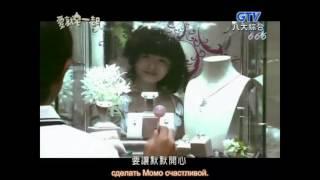 Любовь под одной крышей 8 эпизод русская озвучка Superstar Express ToGetHer 愛就宅一起 Ai Jiu Zhai Yi Qi