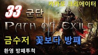 -3-7-path-of-exile-legion-33