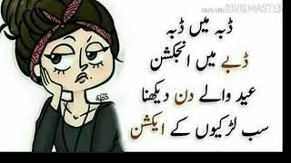 Funny Poetry & Quotes in Urdu 11 ( Eid Special )