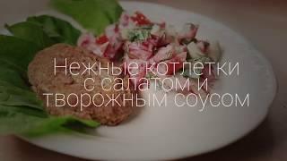 Рецепт котлеты