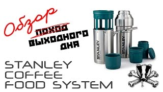 ОБЗОР выходного дня - STANLEY MOUNTAIN COFFEE SYSTEM