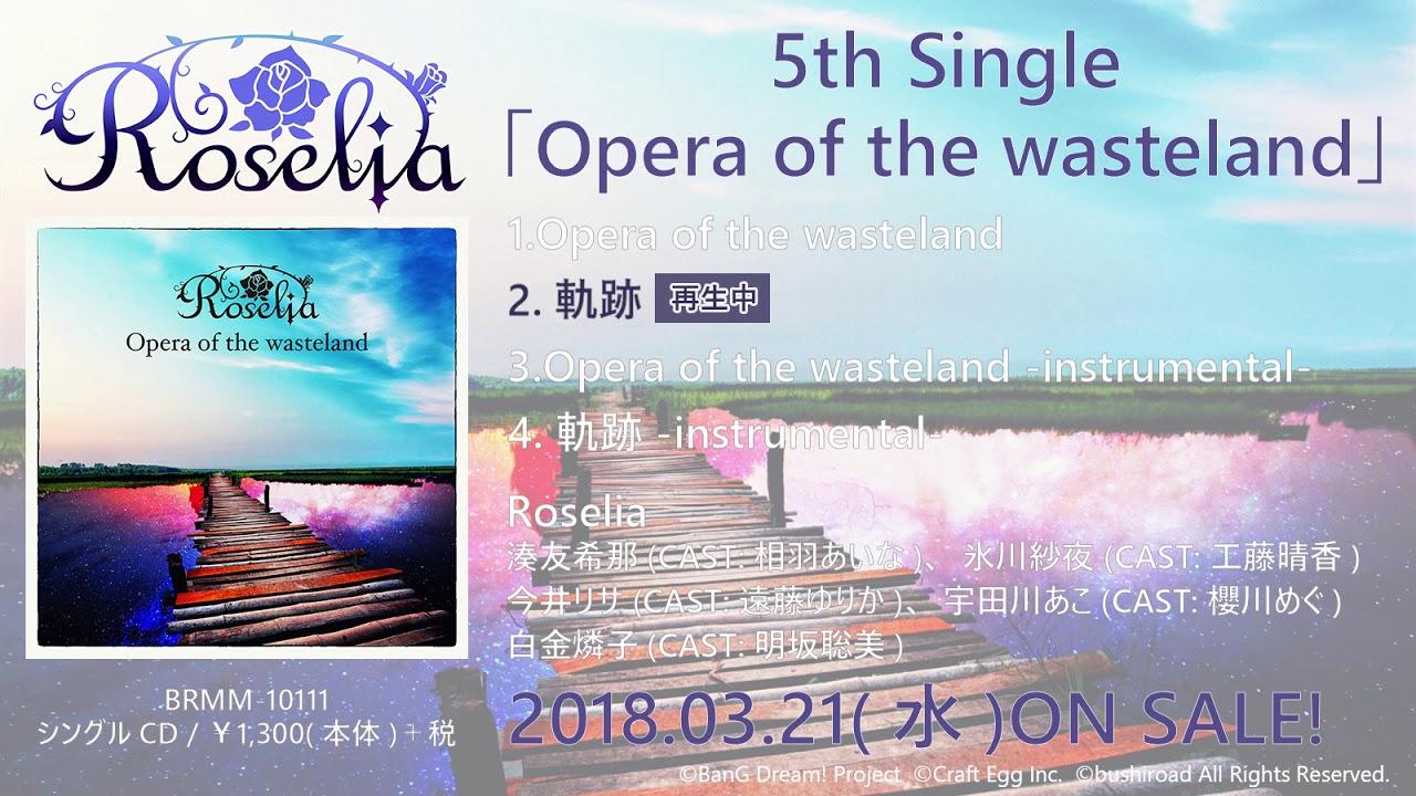 【試聴動畫】Roselia 5th Single カップリング曲「軌跡」(3/21発売 ...