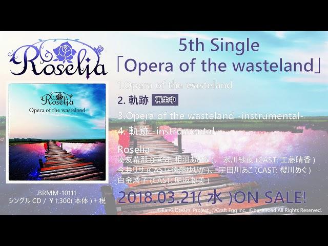【試聴動画】Roselia 5th Single カップリング曲「軌跡」(3/21発売!!)