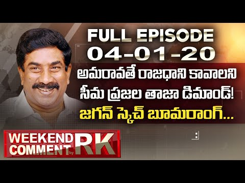 Weekend Comment By RK On Latest Politics | Full Episode | ABN Telugu