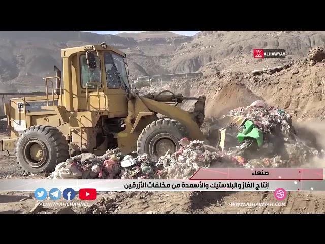 13-02-2020 - ظاهرة الثالثة - مطالبات دولية للتحقيق في جرائم حرب إماراتية باليمن
