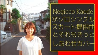 Negicco Kaedeがソロシングル、スカート提供曲と「それもきっとしあわせ」カバー
