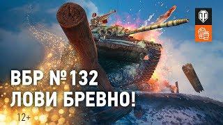 ВБР №132 - Лови бревно!