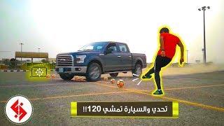 بالمرمى من تحت السياره ! | أعلى استلام كوره في السعودية !!