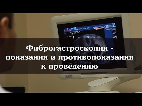 Фиброгастроскопия   показания и противопоказания к проведению