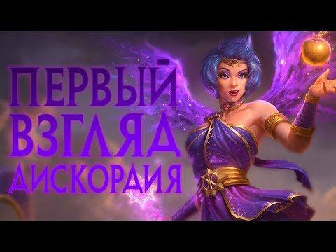 видео: Мнение о новой богине Дискордии в игре smite