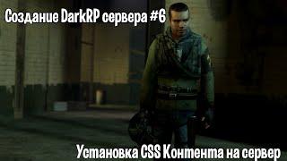 создание DarkRP сервера #6 (Установка CSS Контента на сервер)
