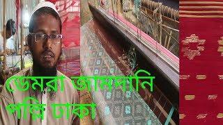 অরিজিনাল জামদানি শাড়ি,কম দামে কিনতে ও চিনতে দেখুন,Jamdani polli,rupgonj,narangonj, Bangladesh