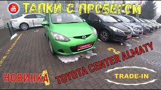 Цены на Авто с пробегом. Тойота Центр Алматы. Trade in 2021 Astana Motors