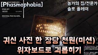 귀신 사진 한 장당 천원 / 위자보드로 괴롭히기 [페이…
