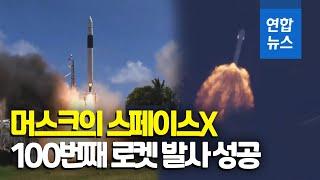 머스크의 스페이스X, 12년만에 100번째 로켓 발사 …
