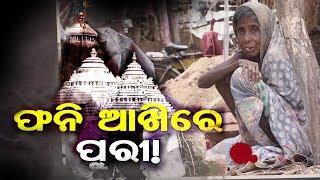 Gambar cover Cyclone Fani Impact | Sujata Nagar, Puri | OdishaLIVE Exclusive