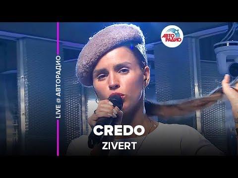 Zivert - Credo (Выбор шинного бренда Viatti) LIVE @ Авторадио