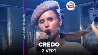 Zivert  - Credo (LIVE  Авторадио, презентация альбома Vinyl #1)