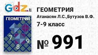 № 991 - Геометрия 7-9 класс Атанасян