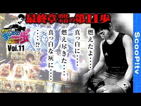 まじめの一歩 vol.11