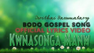Kwnasonga Manw - Dwithai Basumatary   Official Lyrics Video   Bodo Gospel Song  