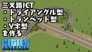 【Cities:Skylines】三叉路JCTを3つ作る【ゆっくり実況/シティーズスカイライン PS4】Three type of three-forked road JCT