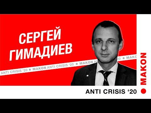 Как меняются банка в новых условиях. Сергей Гимадиев, АКБ Капиталбанк на MAKON ANTI CRISIS