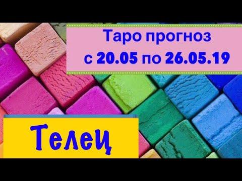 Телец гороскоп на неделю с 20.05 по 26.05.19 _ Таро прогноз